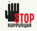 Стоп, коррупция