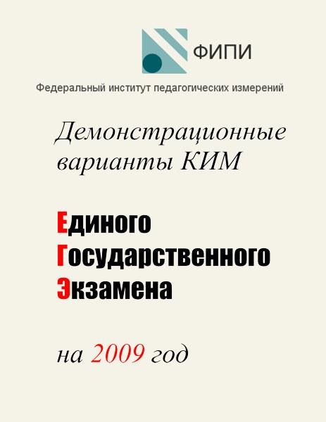 русский язык тесты егэ 2013