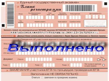 русский язык егэ 2013 итоги